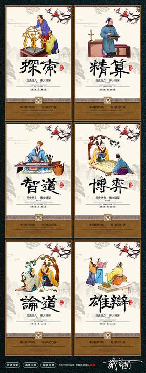 中国风传统文化展板设计