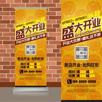 中国风文化底纹盛大开业易拉宝