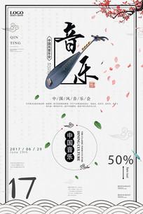 中国风音乐会创意海报