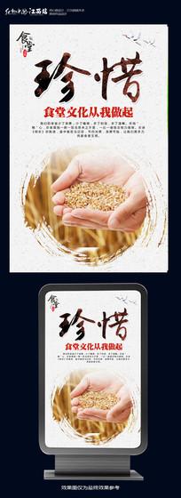 中国风珍惜粮食海报