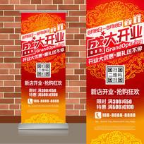 中国红色花纹高档开业易拉宝