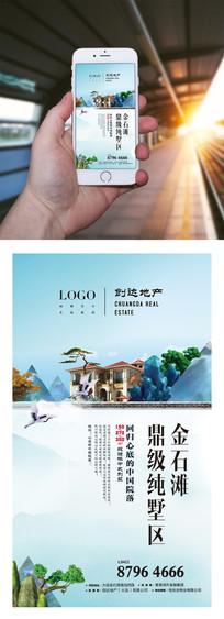 中式别墅房地产手机端微信海报