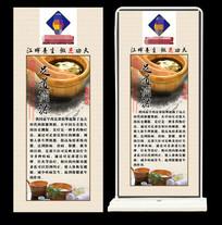 中医养生足道渊源文化海报