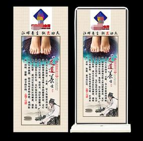 中医足道养生文化海报