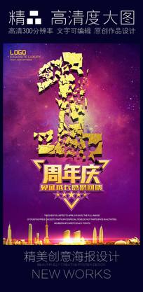周年庆典1周年店庆海报