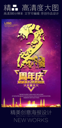 周年庆典2周年店庆海报