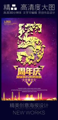 周年庆典5周年店庆海报