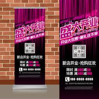 紫色舞台幕布盛大开业易拉宝