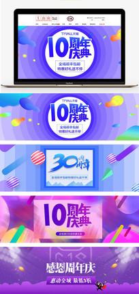 10周年庆大促淘宝海报 PSD