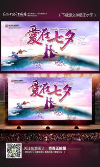 爱在七夕情人节创意海报设计