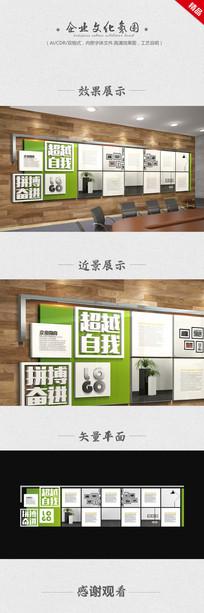 办公室企业文化墙