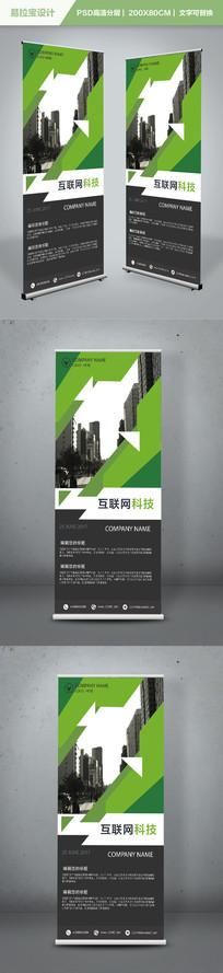 创意大气绿色企业通用易拉宝