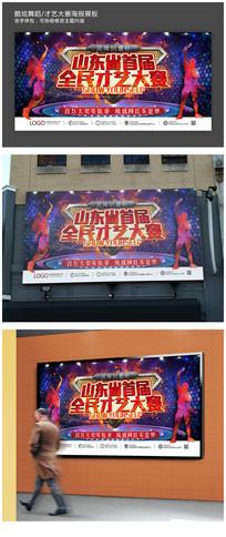 创意舞蹈唱歌才艺比赛宣传海报