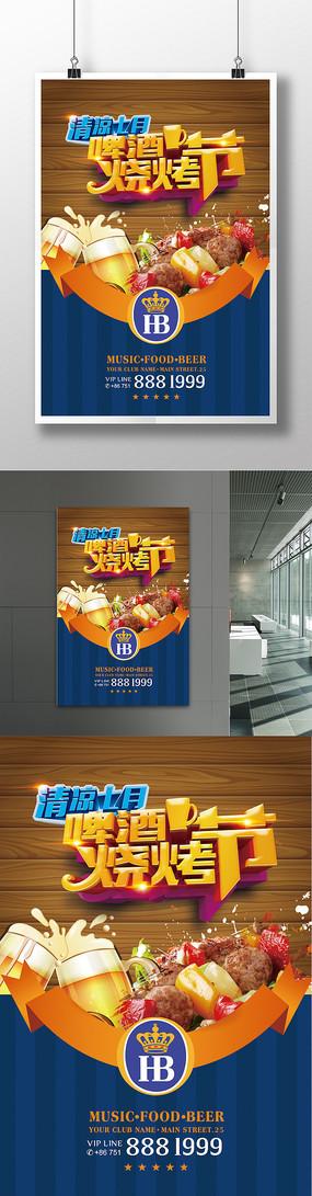 创意夏日啤酒节宣传海报设计