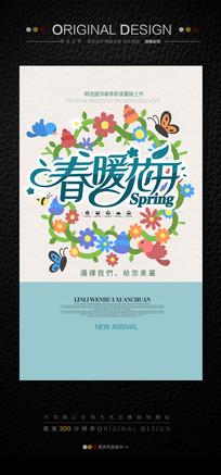 春暖花开促销广告