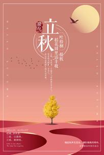 二十四节气立秋唯美手绘海报