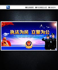公安警察派出所海报