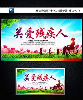关爱残疾公益海报