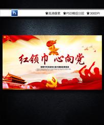 红领巾校园文化海报