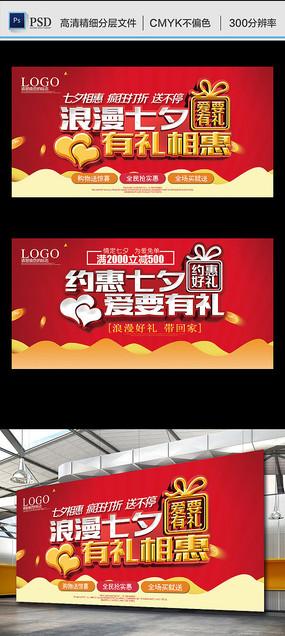 红色喜庆七夕促销海报