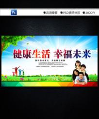 健康生活幸福未来公益海报