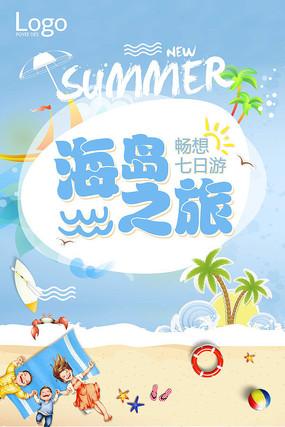 海岛旅游海报