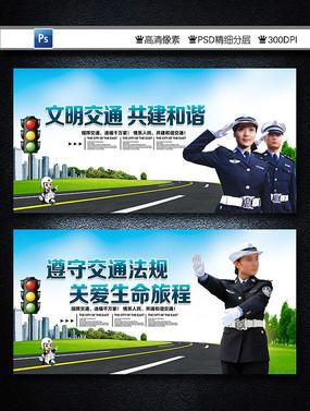 交警交通警察宣传海报