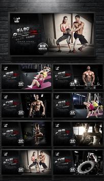 极强针对健身房健身海报教程