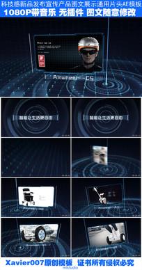 科技产品发布图文展示AE模板