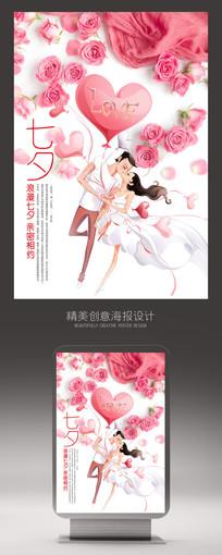 浪漫清新七夕节海报设计