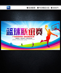 篮球比赛篮球联谊赛海报