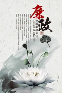 廉政文化宣传海报设计
