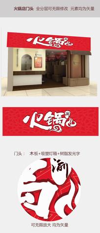 立体红色中国风火锅店门头牌匾