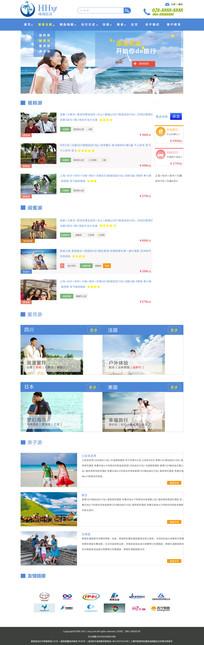 旅游网站之旅游主题页面设计