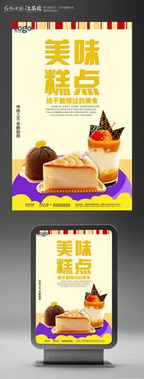 美味糕点蛋糕海报设计