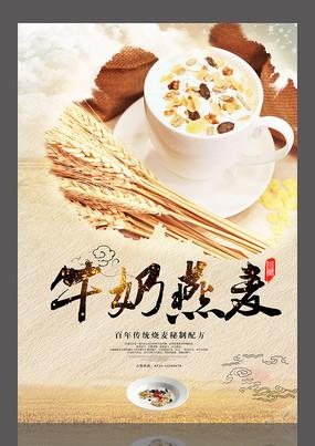 牛奶燕麦海报设计