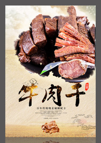 牛肉干海报设计