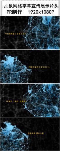 pr抽象网格字幕宣传模板