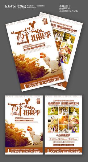 秋季婚纱摄影宣传单模板