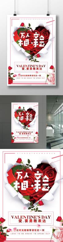 七夕玫瑰花万人相亲海报