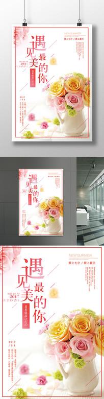 七夕情人节遇到最美的你海报