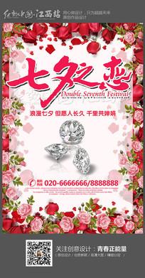 七夕情人节珠宝促销海报