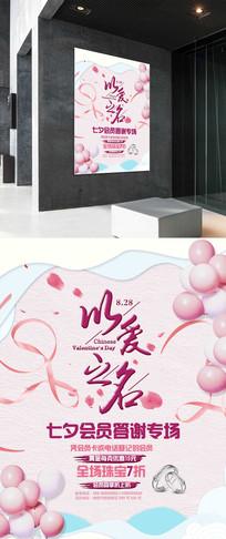 七夕情人节珠宝活动海报设计模板
