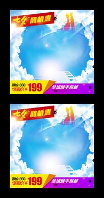 七夕特惠简约直通车 PSD