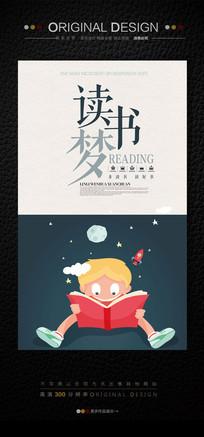 世界读书日海报