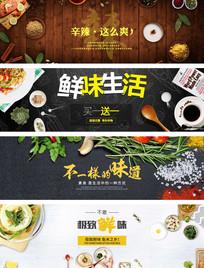 食品美食海报设计 PSD