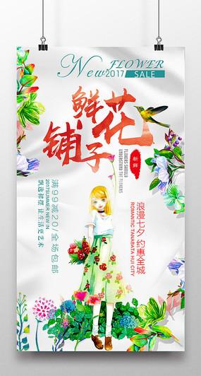 时尚鲜花店海报