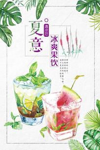 手绘风夏日果汁冰饮海报