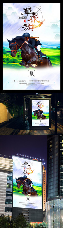 水彩风草原旅游海报