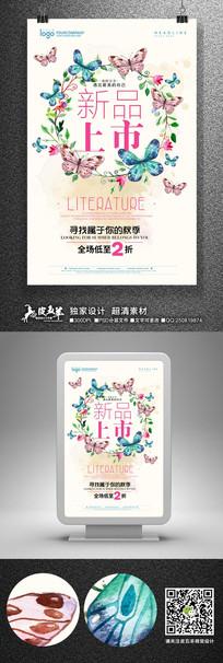 水彩蝴蝶新品上市促销海报